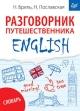 English. Разговорник путешественника + cловарь